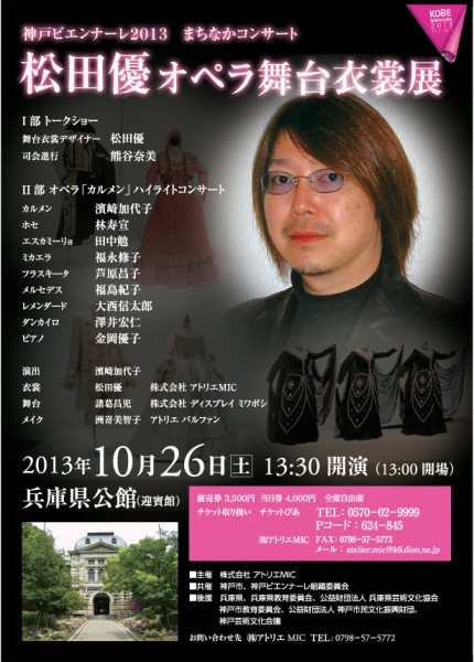 松田優の画像 p1_5