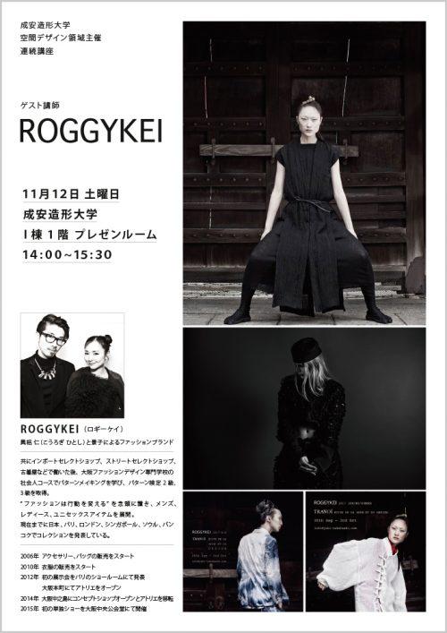 roggykei20161112cs5